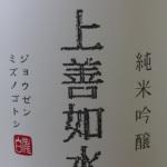 新潟県の「上善如水」3種類飲み比べ!
